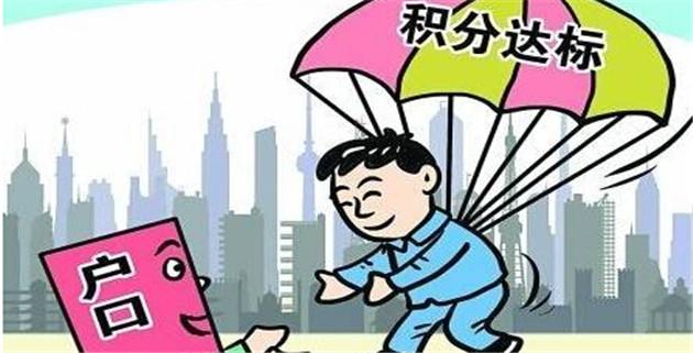 天津积分落户分值表_非本地户口在天津购房还能落户吗天津二手房